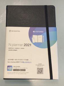 N Planner 2021 TOP